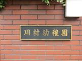 川村幼稚園
