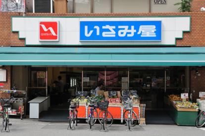 いさみ屋要町店の画像1