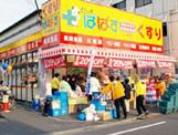 どらっぐぱぱす千川駅前店