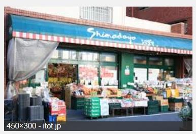 シマダヤ大塚店の画像1