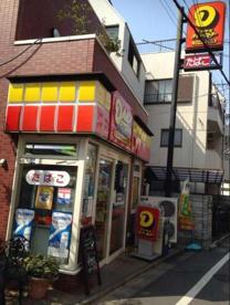 デイリーヤマザキ大塚店の画像1