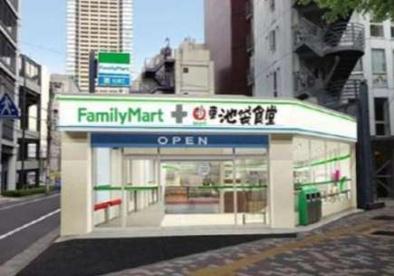 ファミリーマート東池袋四丁目店の画像1