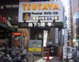 TSUTAYA東池袋店