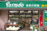 農家の野菜蓮根駅前店