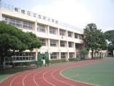 板橋区立志村小学校