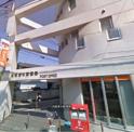 板橋清水郵便局