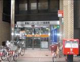 板橋ハッピーロード郵便局