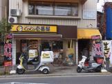 CoCo壱番屋東武下赤塚駅前店