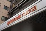 西京信用金庫大山支店
