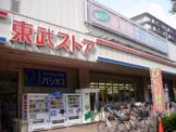 東武ストア前野町店
