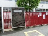 板橋区立中台小学校