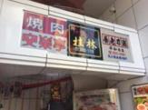 安楽亭平和台店