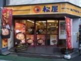 松屋中村橋店