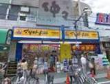 薬マツモトキヨシ中村橋駅前店
