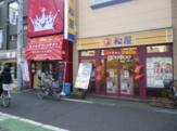 松屋富士見台店