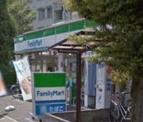 ファミリーマート高野台一丁目店