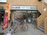 ローソンストア100練馬石神井町三丁目店