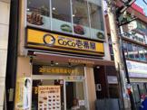 CoCo壱番屋西武石神井公園駅前店