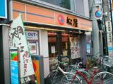 松屋石神井公園店