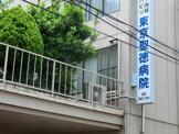 医療法人社団育陽会東京聖徳病院