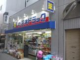 ミネドラッグ桜台駅前店