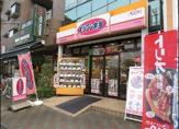オリジン弁当平和台店