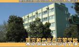 東京都立光丘高校