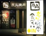 炭火焼肉酒家牛角駒込店