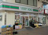 ローソンストア100北赤羽駅前店