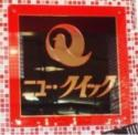 ニュー・クイックFG赤羽駅ビル店