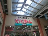 ビバホーム赤羽駅店
