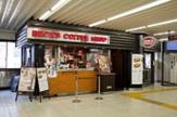 ベックスコーヒー田端店