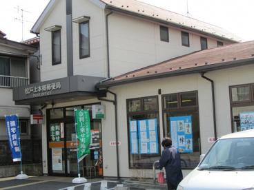 松戸上本郷郵便局の画像1