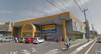 マツモトキヨシドラッグストア宇都宮江曽島本町店の画像1
