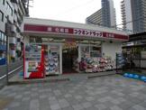 コクミンドラッグ大久保駅店