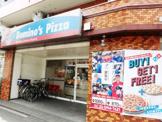 ドミノ・ピザ桜台店