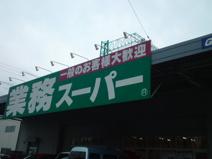 業務スーパー花野井店