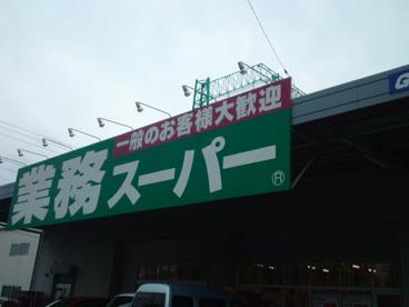 業務スーパー花野井店の画像1