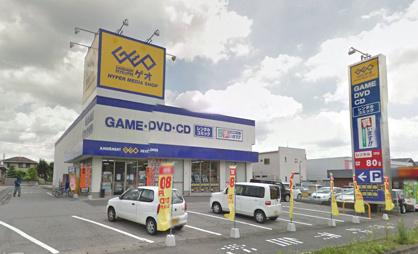 ゲオ宇都宮鶴田店の画像1
