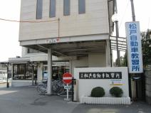 松戸自動車教習所