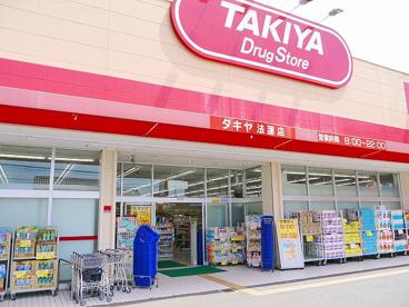 TAKIYA(タキヤ) 法蓮店の画像3
