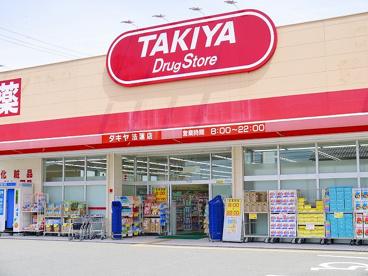 TAKIYA(タキヤ) 法蓮店の画像4