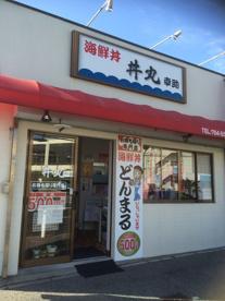 丼丸 神戸西舞子店の画像1