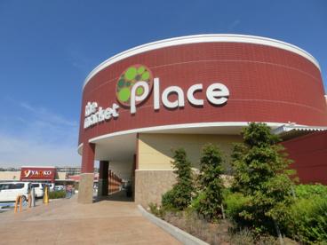 マーケットプレイス 川越的場店の画像1