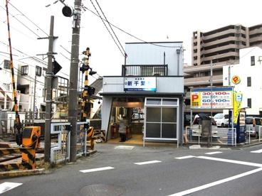 京成千葉線 新千葉駅の画像1