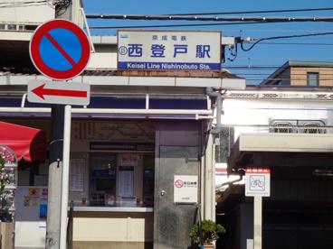 西登戸駅の画像1