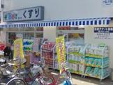 どらっぐぱぱす 谷中店
