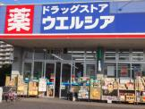 ウエルシア薬局千葉東寺山店