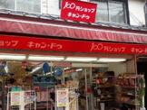100円ショップキャンドゥ谷中銀座店
