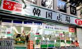 韓国食品スーパー アジア市場 新宿店